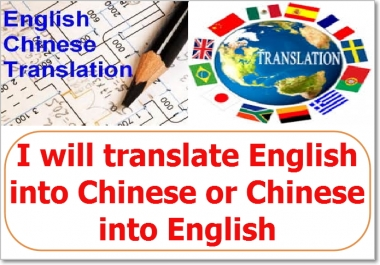 Translate English into Chinese or Chinese into English