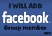 add 3000 Real active group member