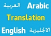 Translate English to Arabic and vice versa