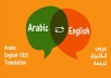 translate Arabic-English texts