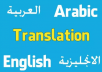 manually translate from english or french to arabic