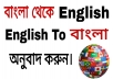 Do Translate from English to Bengali or Vice Versa