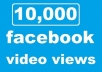 Give 10,000+ Facebook Video Views, Real & Active users, Non drop Guaranteed