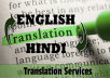 translate documents From English To Hindi And Vice Versa