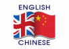 I will translate texts from English into Chinese and from Chinese to English connected to any topics (articles, blogposts, essays, documents, games and technical docs, etc. up to 1000 words within 24h).