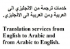 Translate from Arabic to English and vice versa.