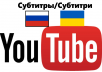 create Russian/Ukrainian subtitles for your video