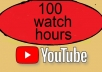 give 100 hours of watching your YouTube video