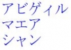 show you how to write your name in Japanese