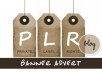 put your banner advert on my private label rights and master resale rights blog
