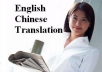 give you Chinese to English or English to Chinese 300 words translation for your document or article