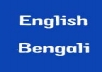 translate your 2 page documents from English to Bengali