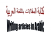 write a GOOD Arabic article of 350 words