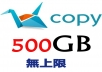 expand 500GB storage to your copy.com account