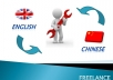 translate English to Chinese or Chinese to English
