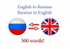 translate English to Russian and Russian to English