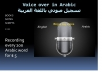 record any voice over in Arabic