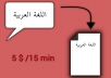 transcribe 15 mins of any Arabic audio or video
