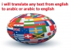 Expertly translate any text from english to arabic and vice versa