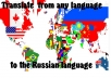 translate from any language to the Russian