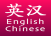 translate document from English to Chinese Mandarin
