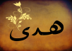 Write your name in bautiful Arabic caligraphy.