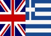 professionally translate English to Greek or Greek to English