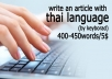 write an article with thai language