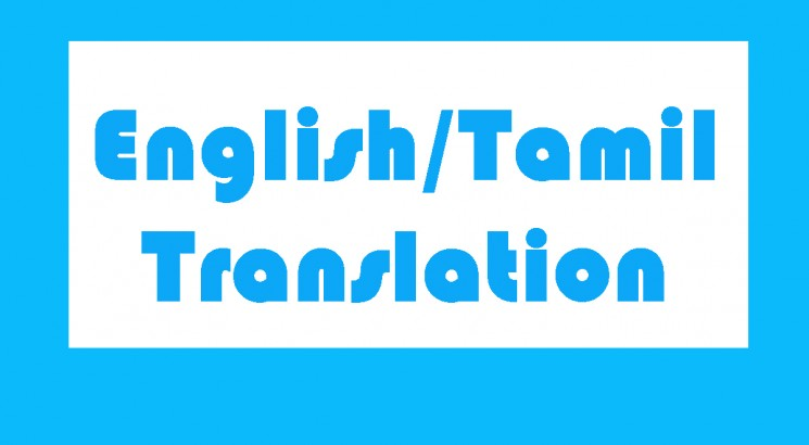 I will translate 250 words from English to Tamil